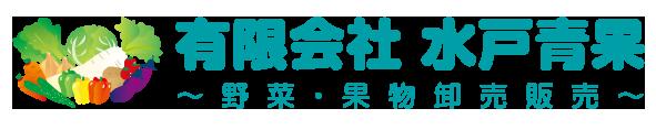 水戸青果 札幌市 野菜・果物卸売販売